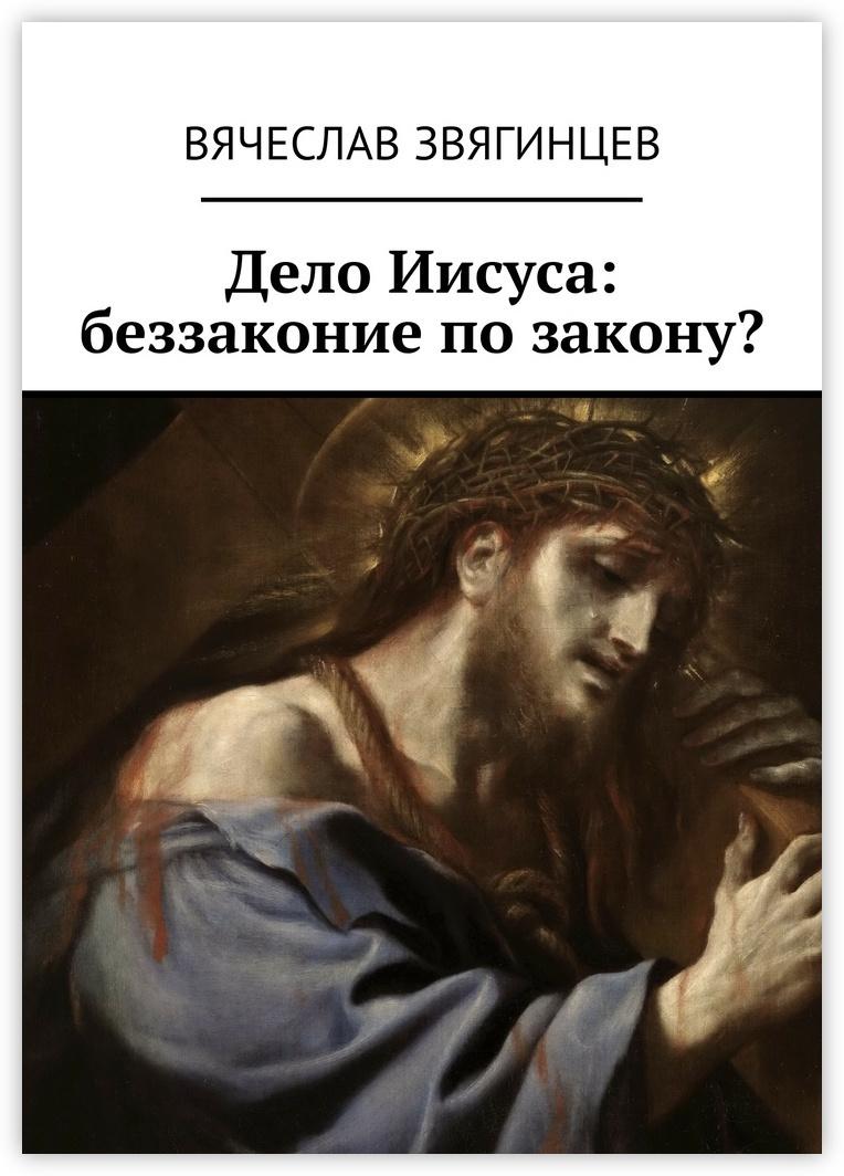 Дело Иисуса: беззаконие по закону #1