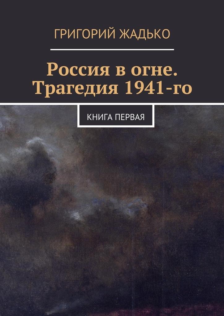 Россия в огне. Трагедия 1941-го #1