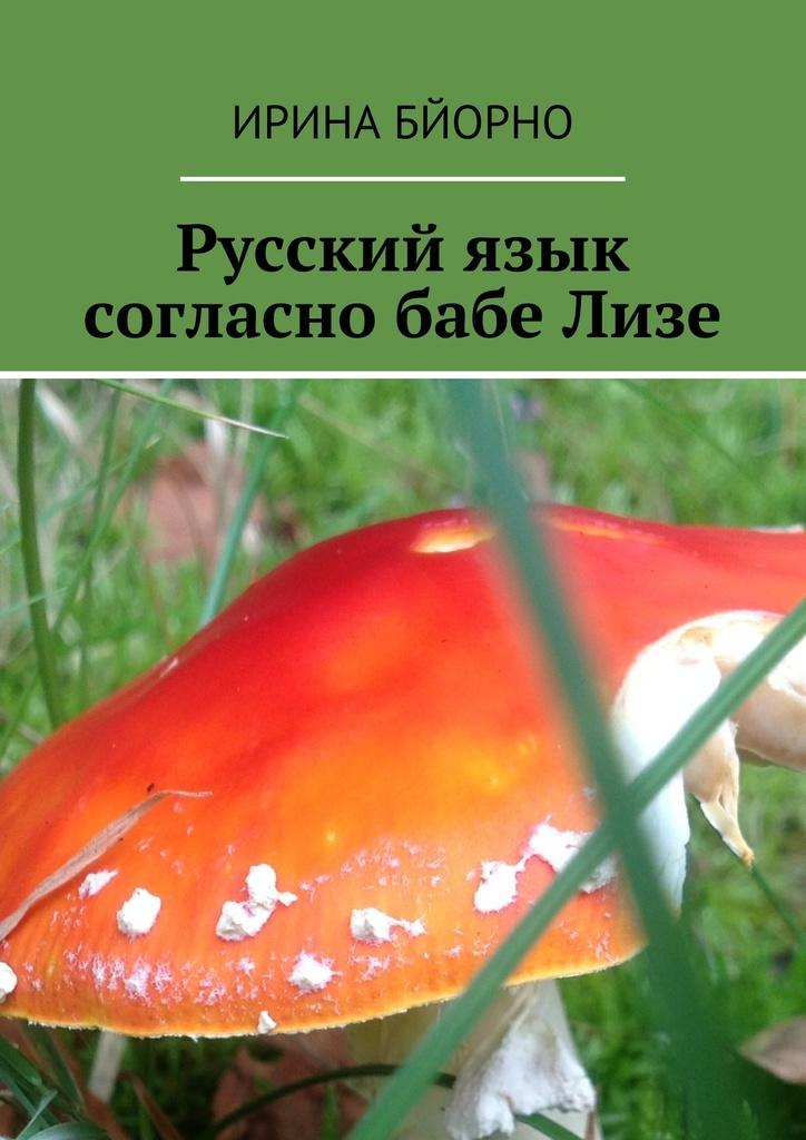 Русский язык согласно бабе Лизе #1