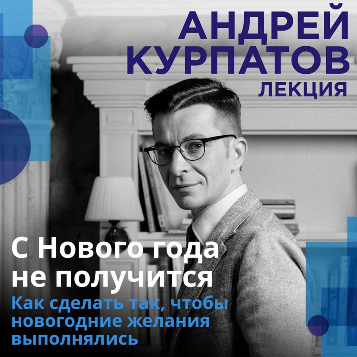 С Нового года не получится   Курпатов Андрей Владимирович  #1
