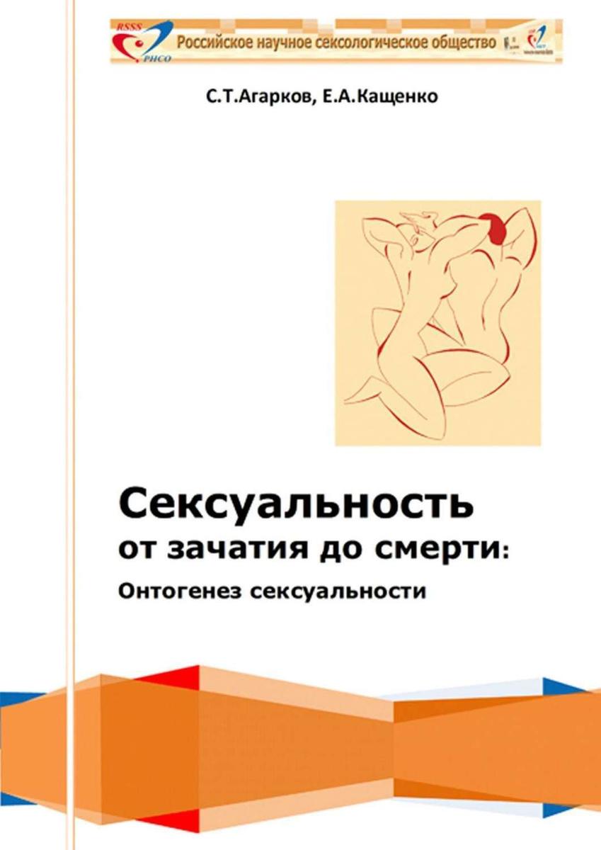 Сексуальность от зачатия до смерти: онтогенез сексуальности   Агарков Сергей Тихонович, Кащенко Евгений #1