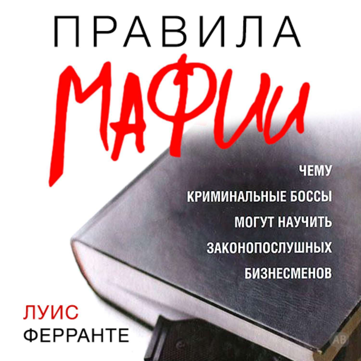 Правила мафии | Ферранте Луис #1