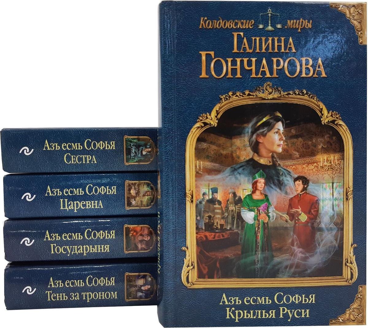 Азъ есмь Софья (комплект из 5 книг) #1