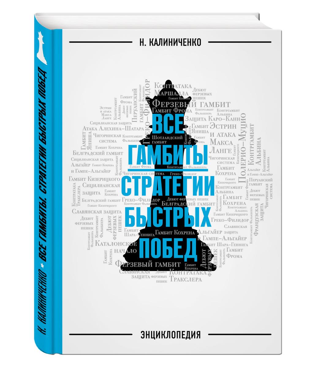 Гамбиты. Стратегии быстрых побед | Калиниченко Николай Михайлович  #1
