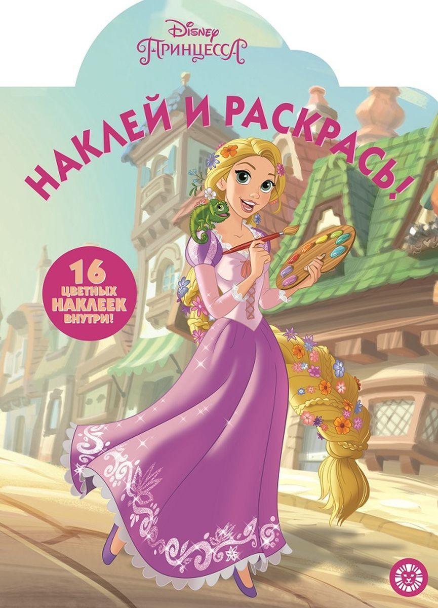 Принцесса Disney. Наклей и раскрась #1