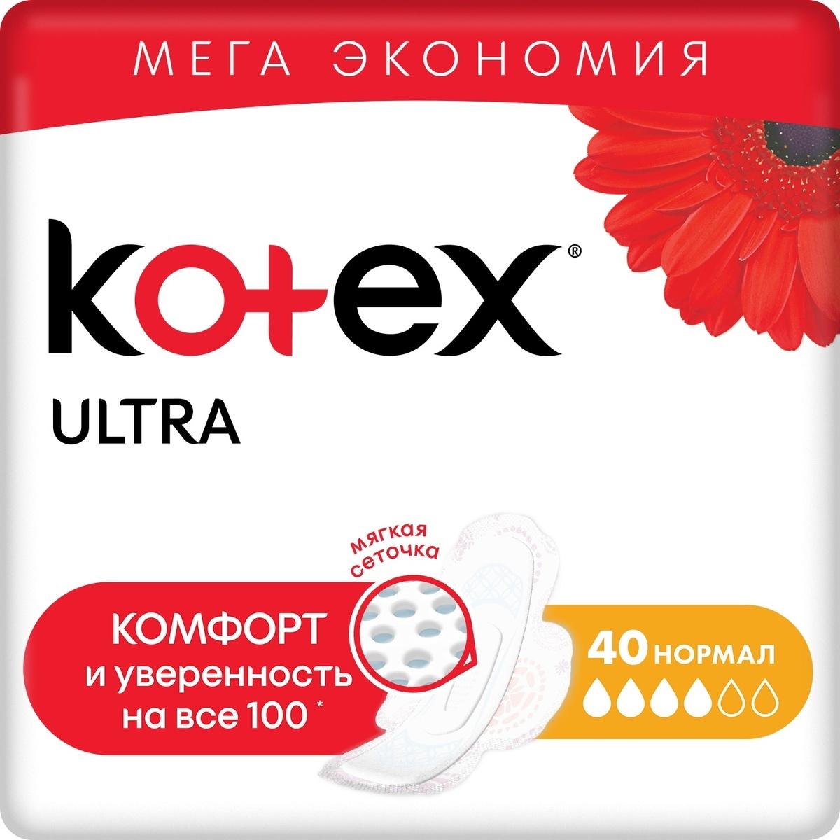 Kotex Прокладки гигиенические Ultra. Normal 40 шт #1