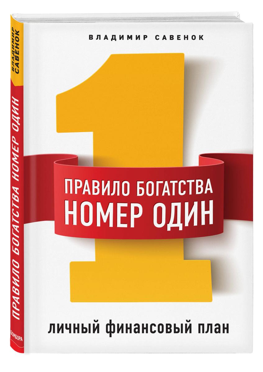 Правило богатства № 1 – личный финансовый план   Савенок Владимир Степанович  #1