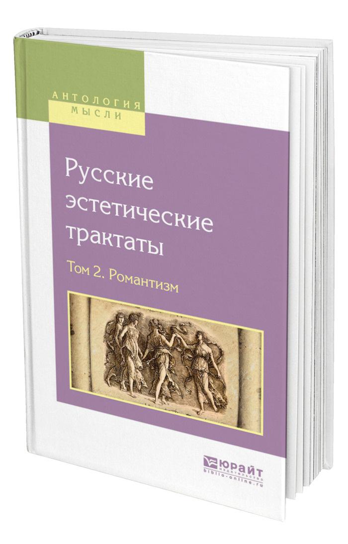 Русские эстетические трактаты в 2 томах. Том 2. Романтизм  #1