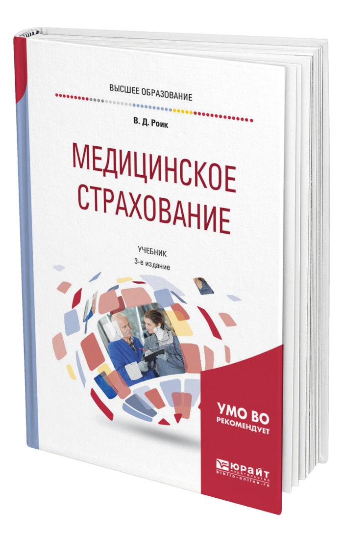 Медицинское страхование. Страхование от несчастных случаев на производстве и временной утраты трудоспособности #1