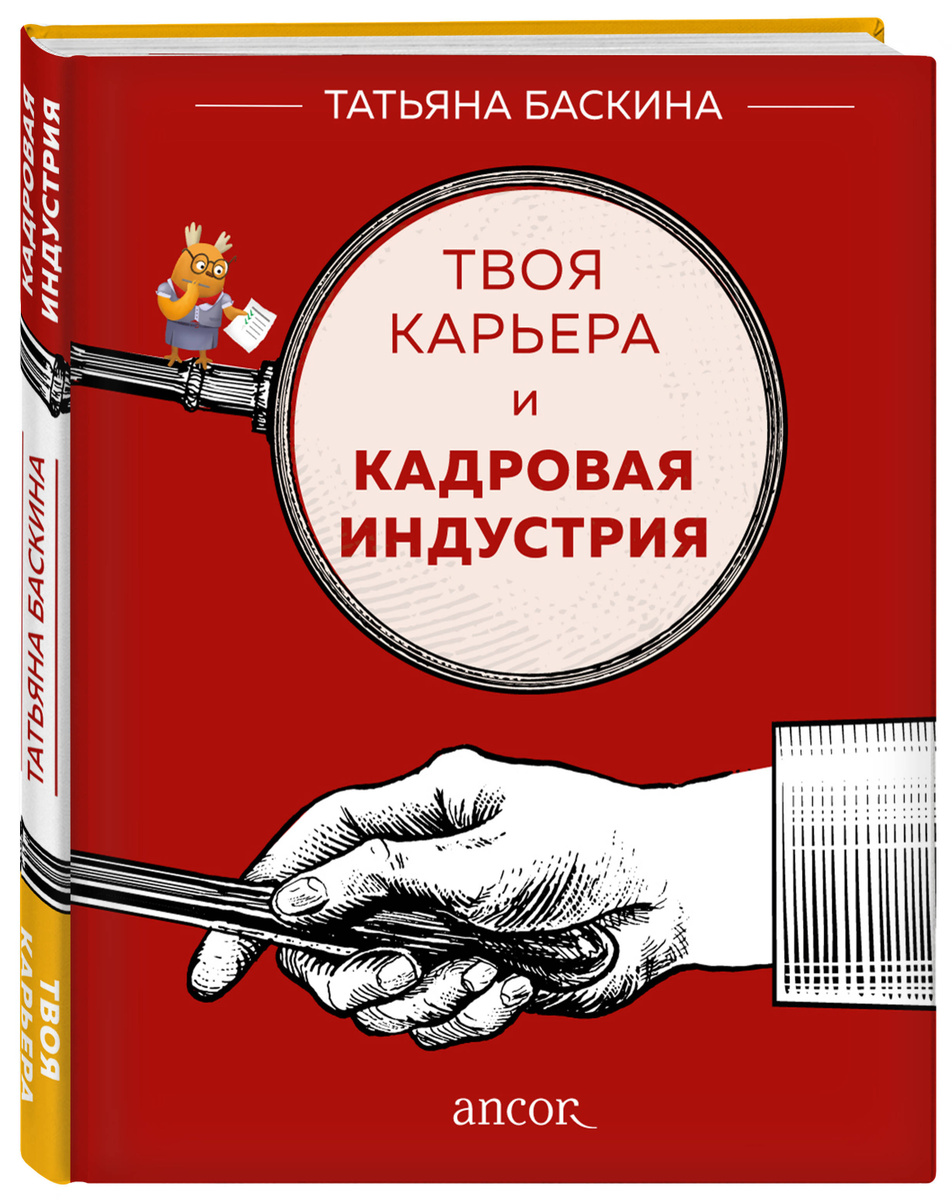 Твоя карьера и кадровая индустрия | Баскина Татьяна Владимировна  #1