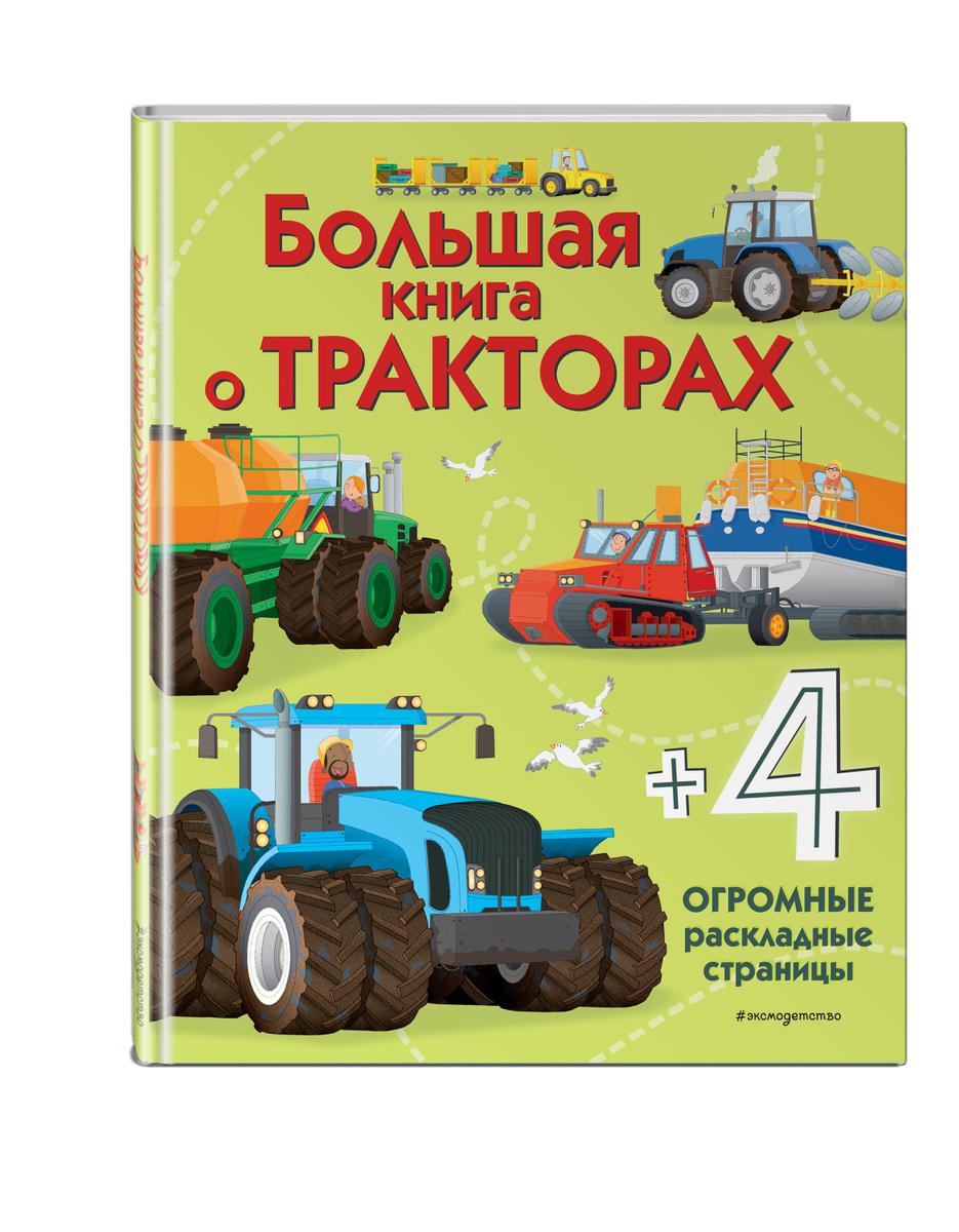 Большая книга о тракторах | Гиллеспи Лиза Джейн #1