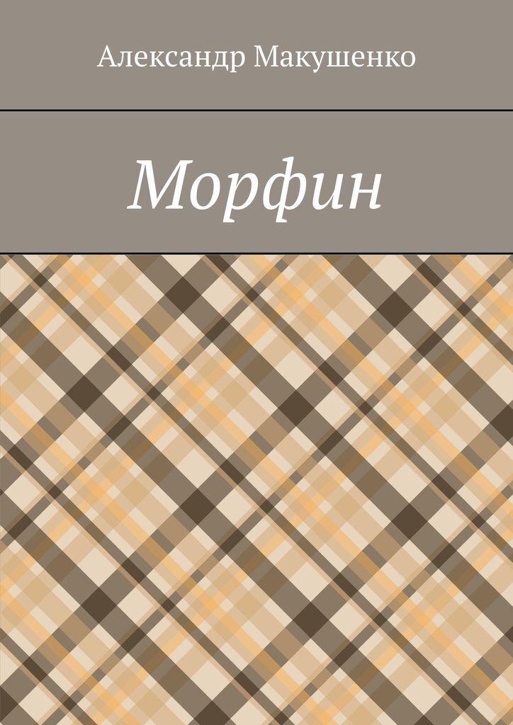 Морфин #1