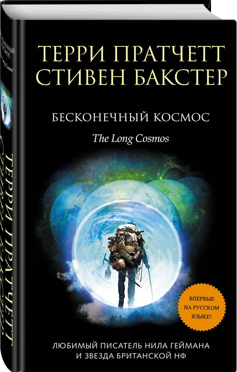 Бесконечный Космос | Пратчетт Терри, Бакстер Стивен #1