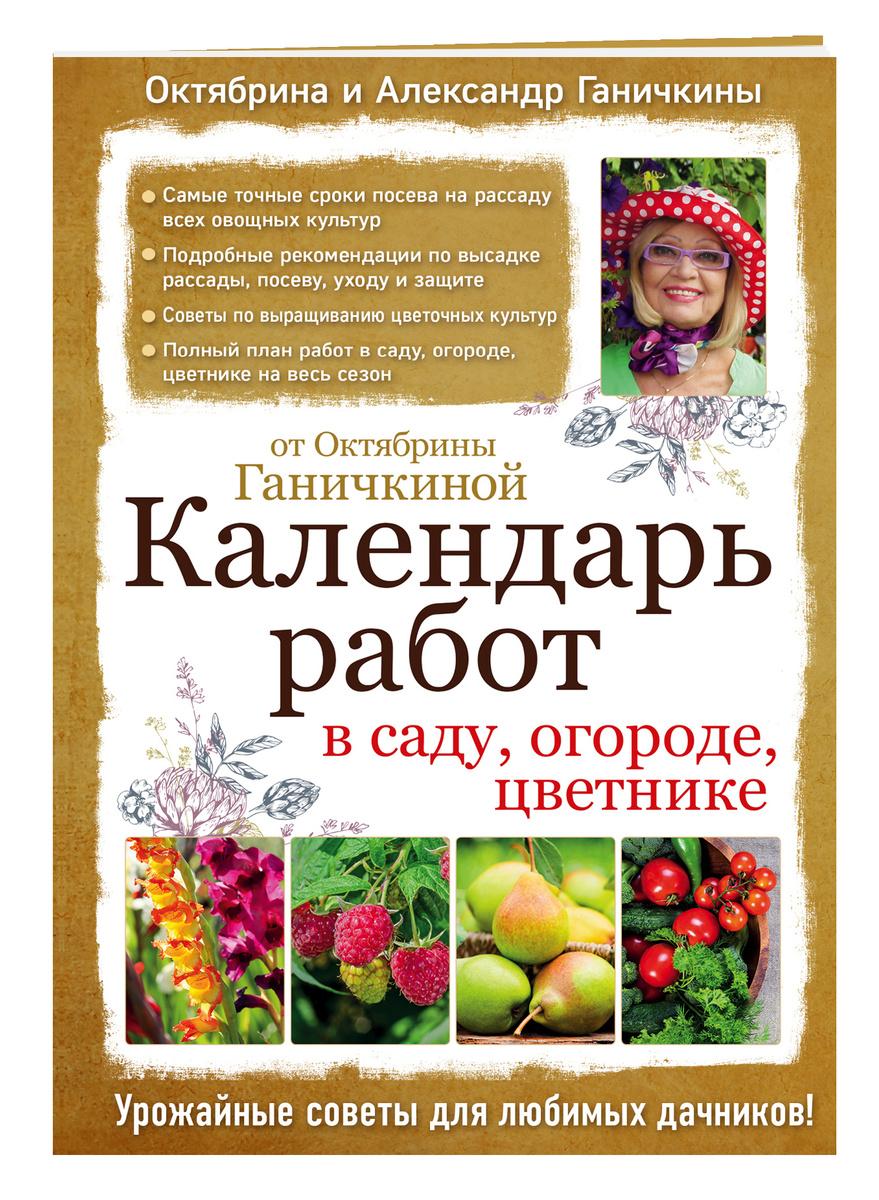 Календарь работ в саду, огороде, цветнике от Октябрины Ганичкиной   Ганичкина Октябрина Алексеевна, Ганичкин #1