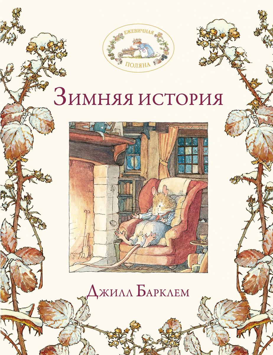 Зимняя история | Jill Barkem #1