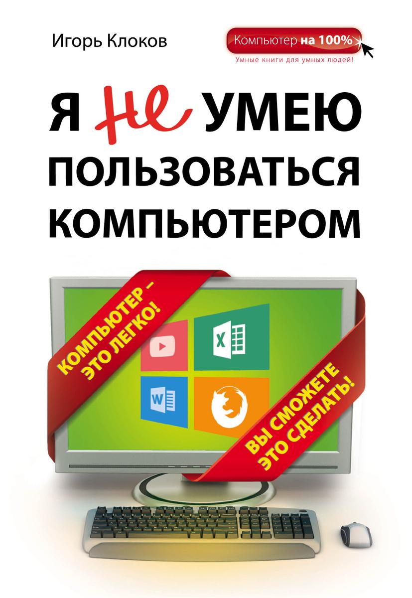 Я не умею пользоваться компьютером | Клоков Игорь Владимирович  #1