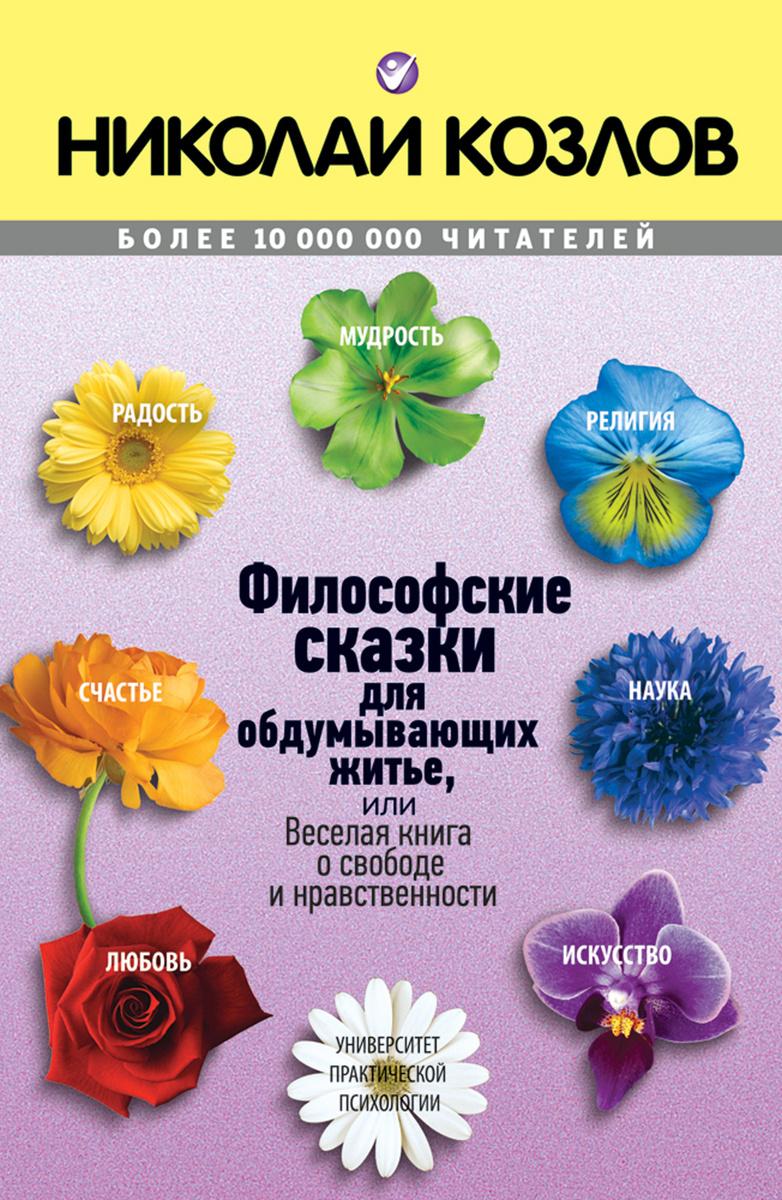 (2012)Философские сказки | Козлов Николай Иванович #1