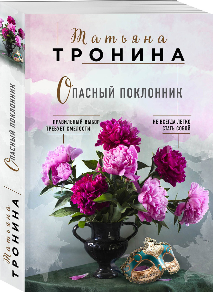 Опасный поклонник | Тронина Татьяна Михайловна #1