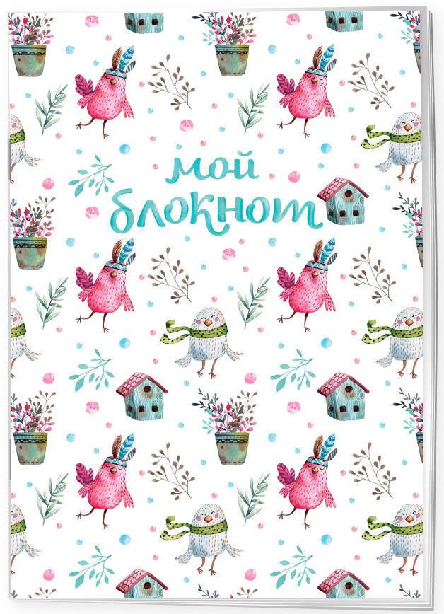 Мой блокнот. Певчие птички от @mashamashastu (паттерн) | Ступак Мария Александровна  #1