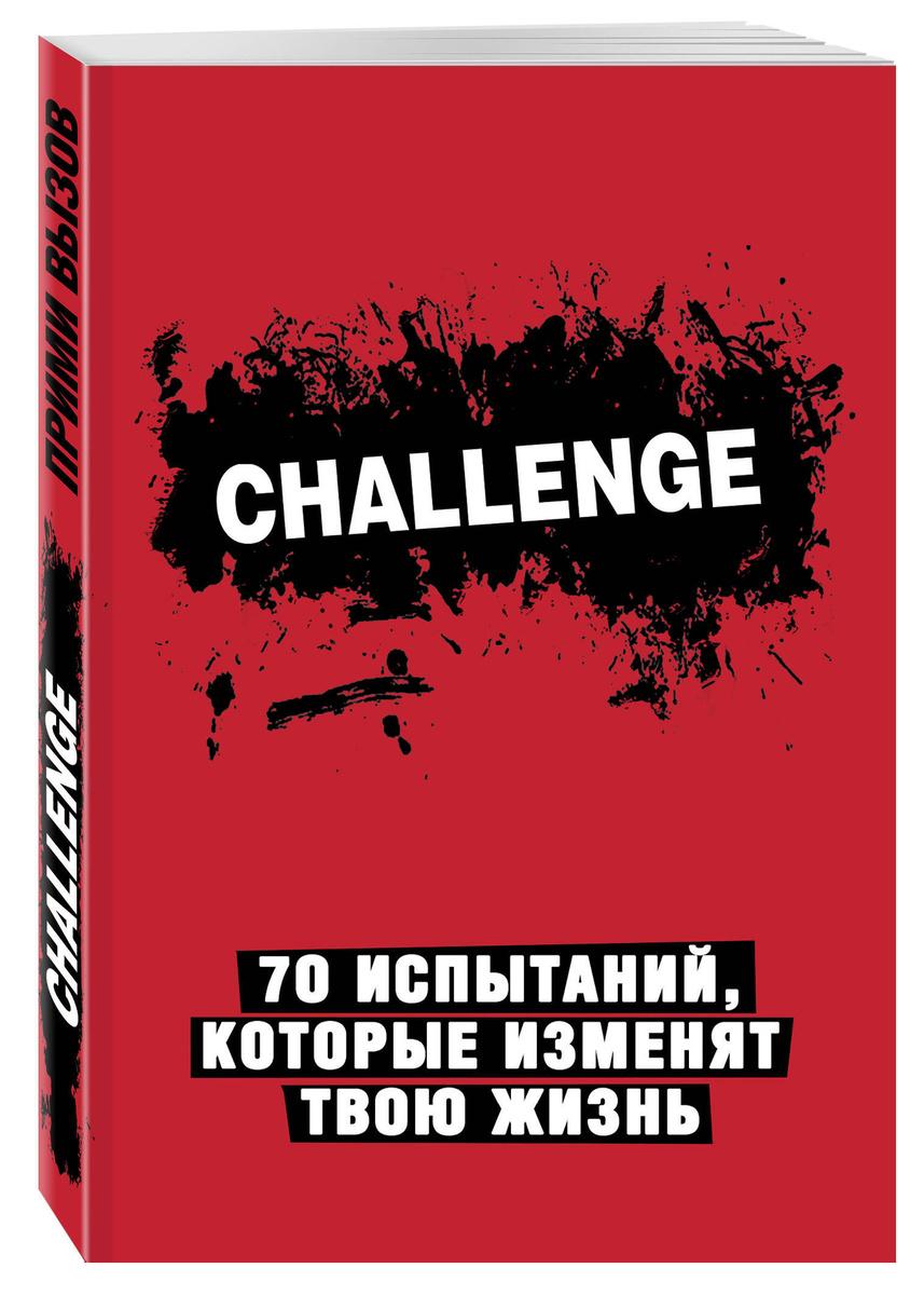 Challenge. 70 испытаний, которые изменят твою жизнь (красный)   Нет автора  #1