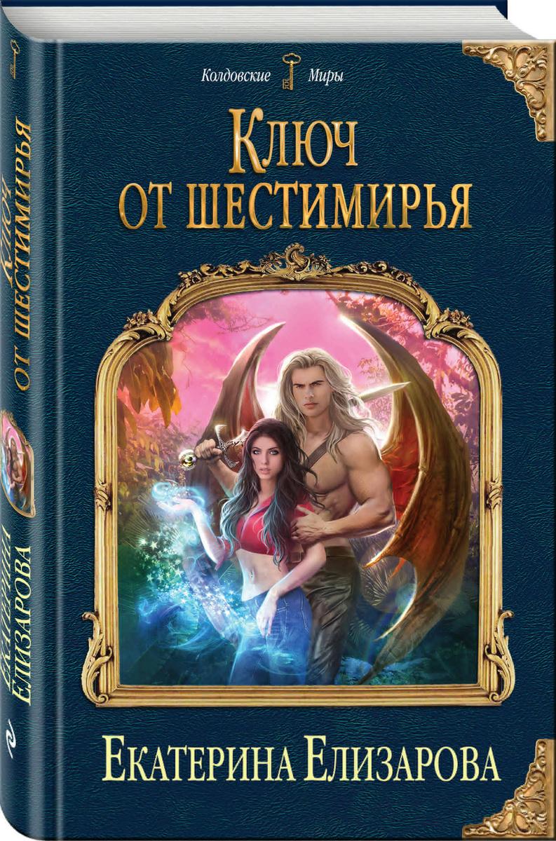 Ключ от Шестимирья | Елизарова Екатерина #1