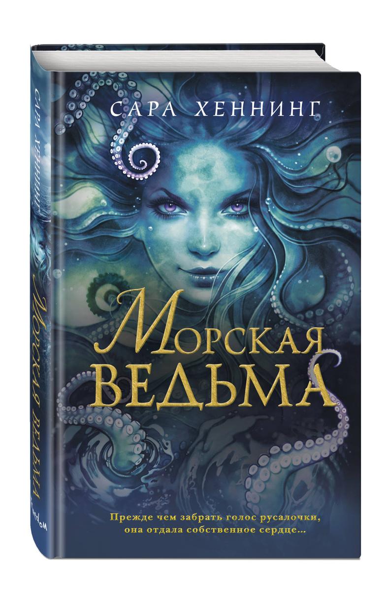Морская ведьма (#1)   Хеннинг Сара #1
