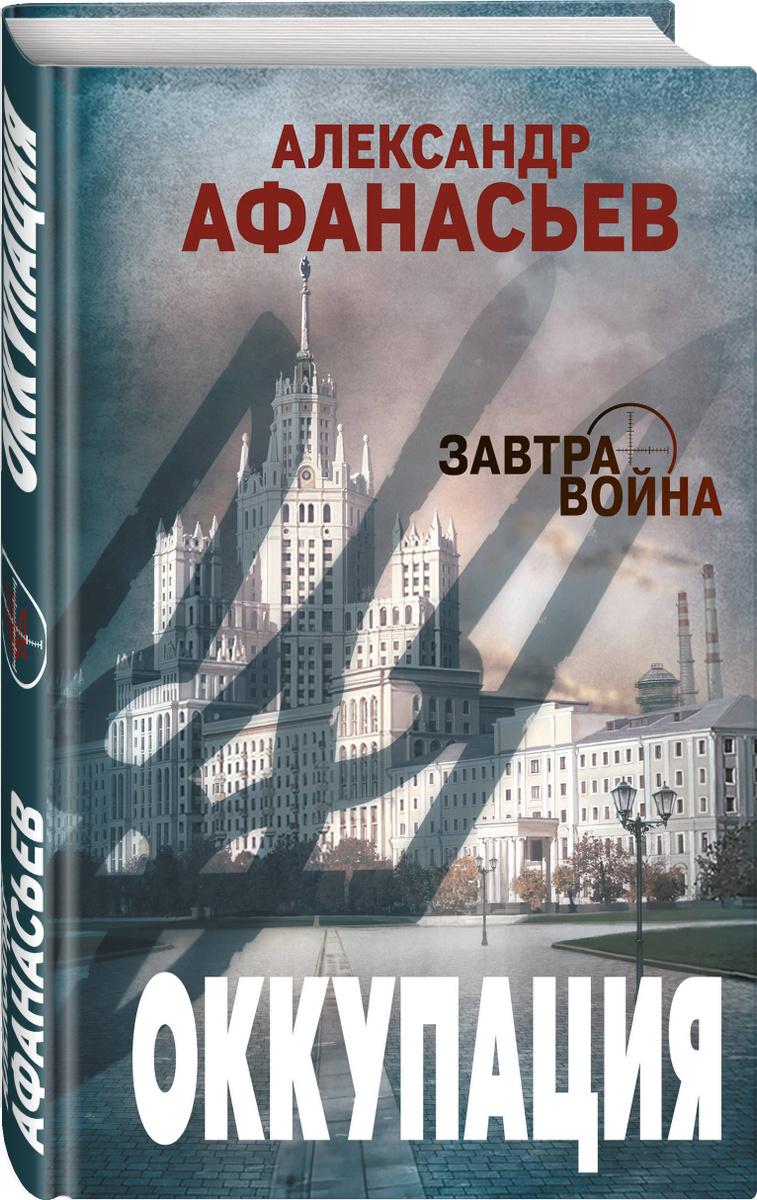 Оккупация | Афанасьев Александр #1