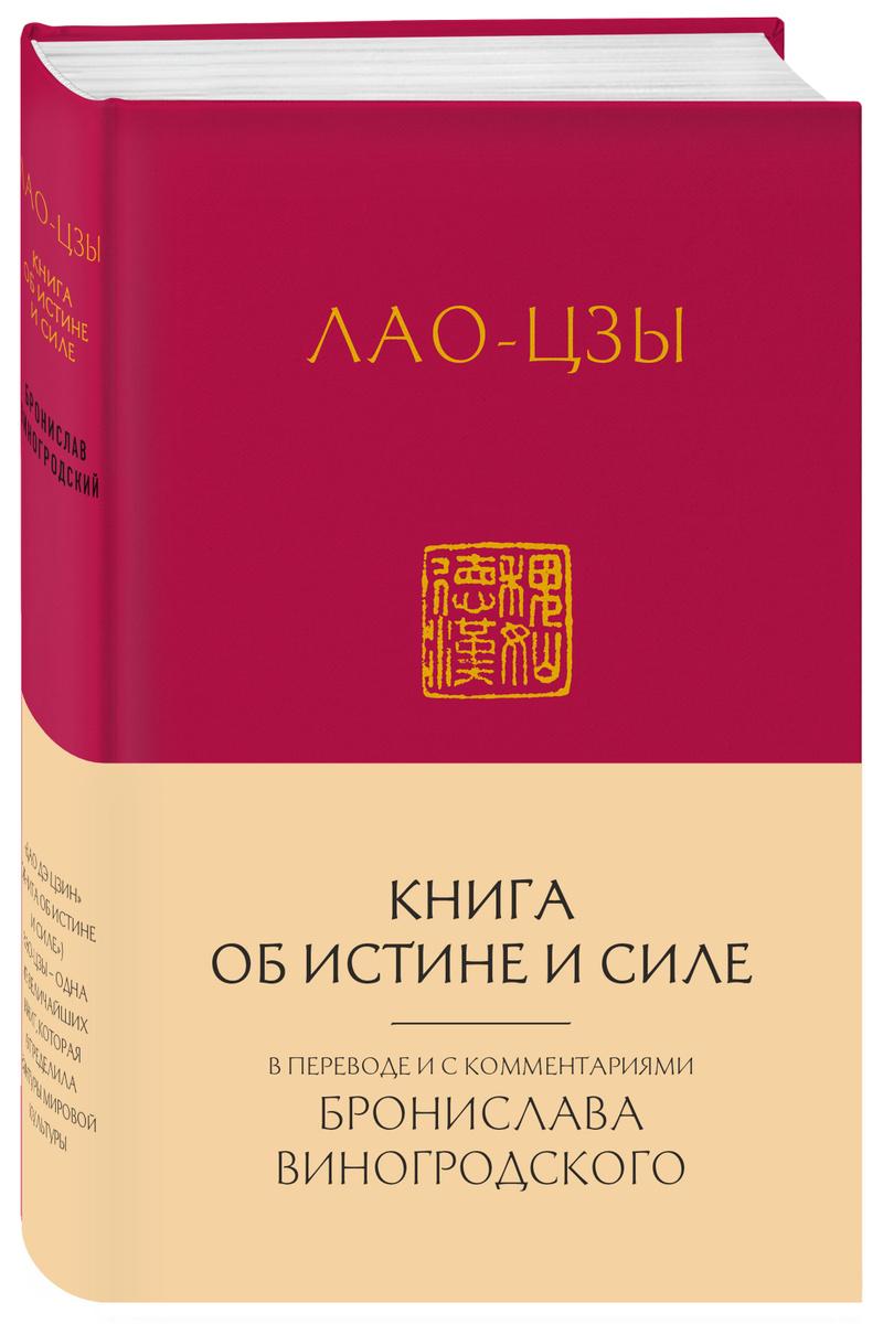 Лао-Цзы. Книга об истине и силе: в переводе Бронислава Виногродского (новый формат) | Виногродский Бронислав #1