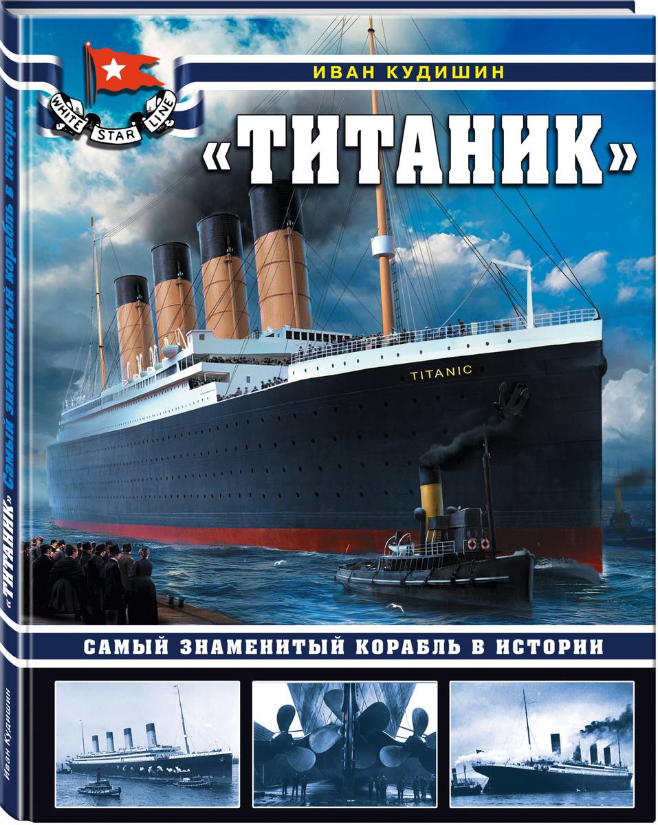 «Титаник». Самый знаменитый корабль в истории | Кудишин Иван Владимирович  #1