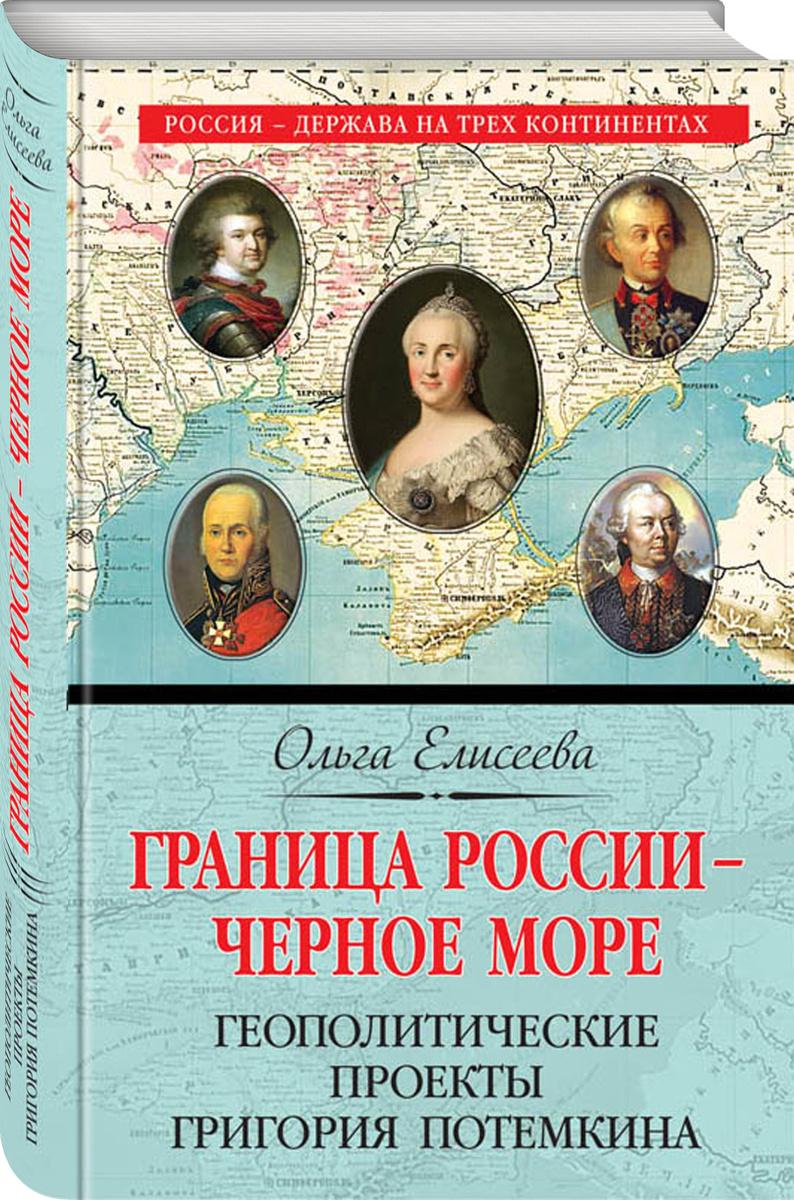 Граница России – Черное море. Геополитические проекты Григория Потемкина | Нет автора  #1