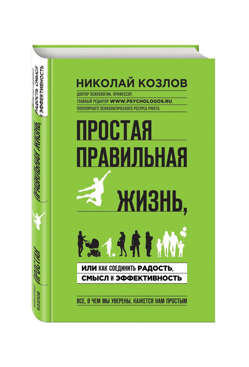 Простая правильная жизнь, или как соединить радость, смысл и эффективность | Козлов Николай Иванович #1