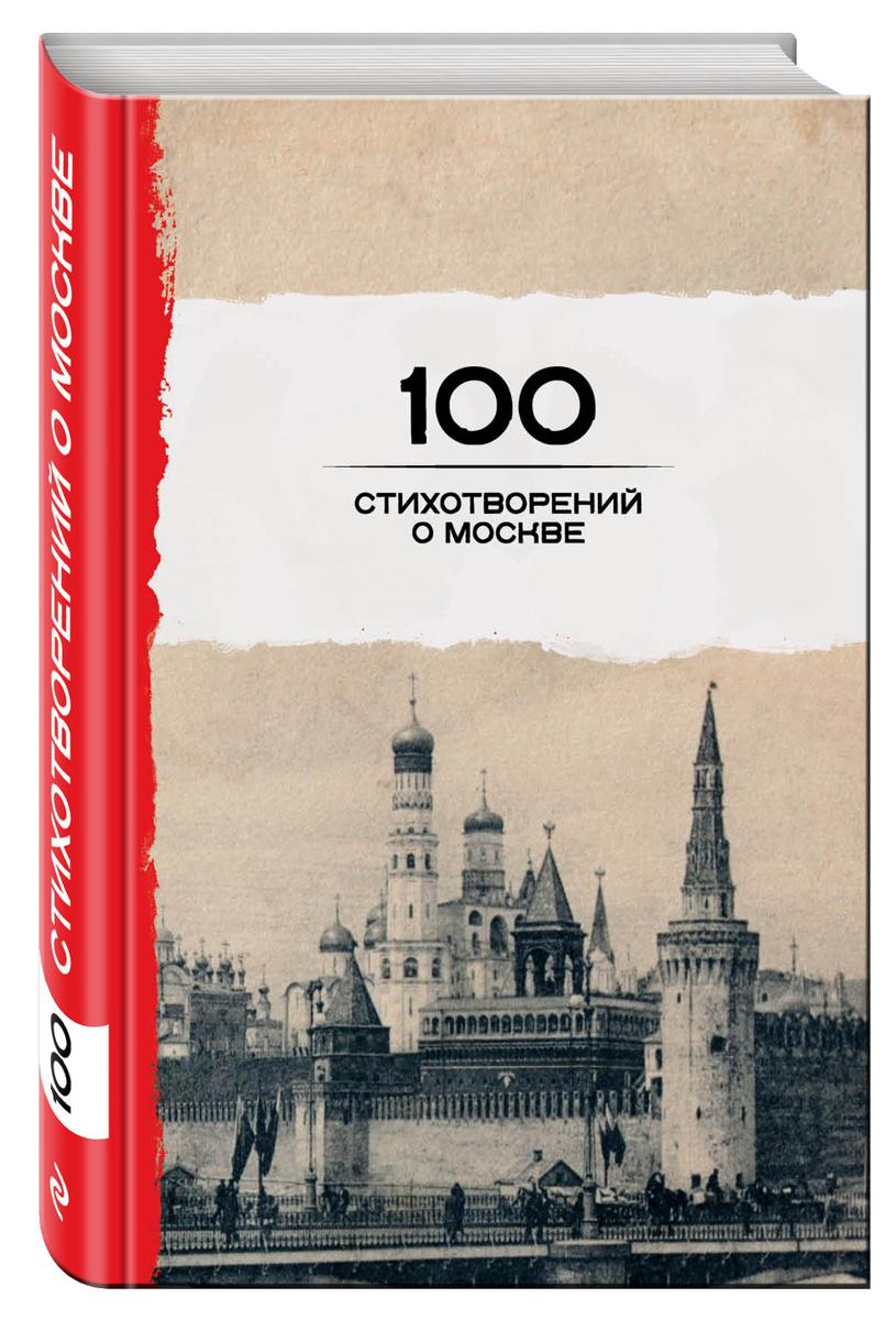 100 стихотворений о Москве   Нет автора #1