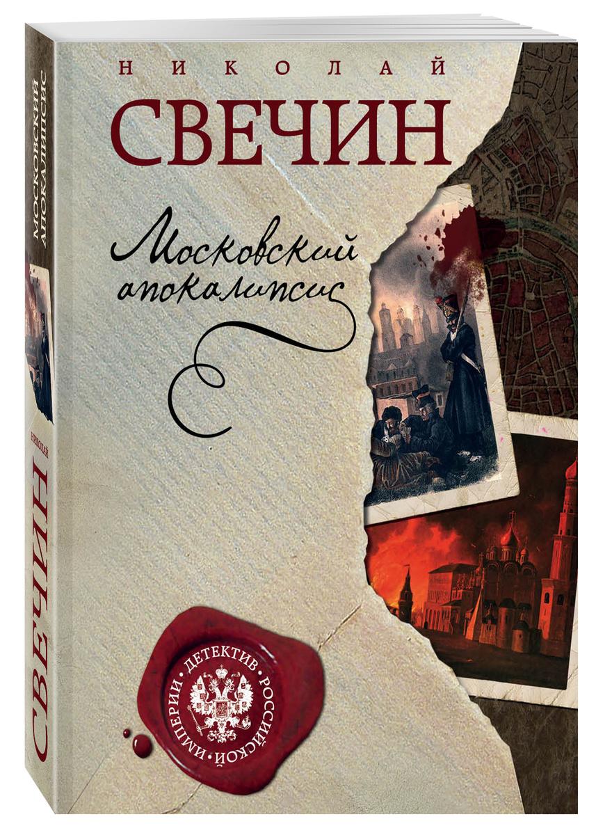 Московский апокалипсис | Свечин Николай #1