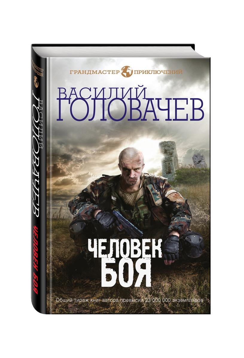 Человек боя | Головачёв Василий Васильевич #1