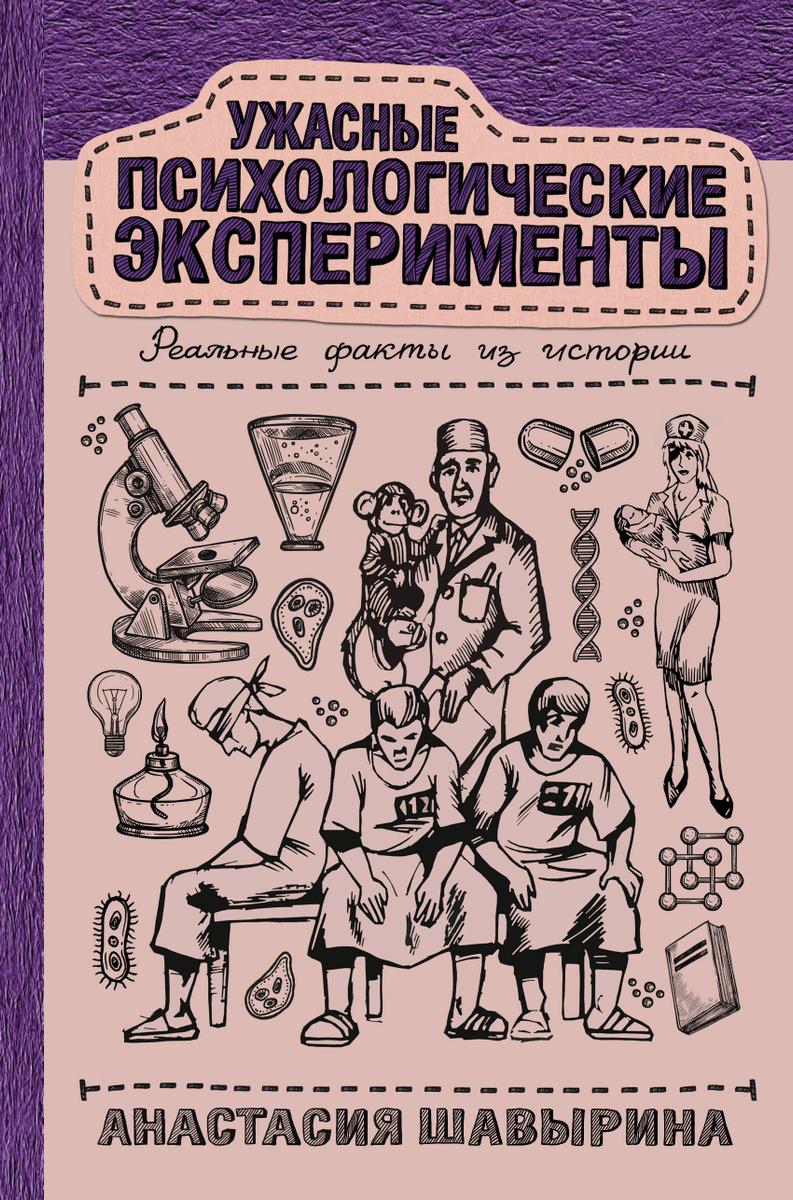 Ужасные психологические эксперименты: реальные факты из истории   Шавырина Анастасия Александровна  #1