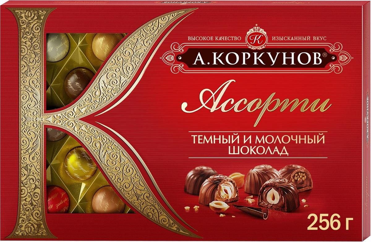 Коркунов Ассорти конфеты темный и молочный шоколад, 256 г  #1