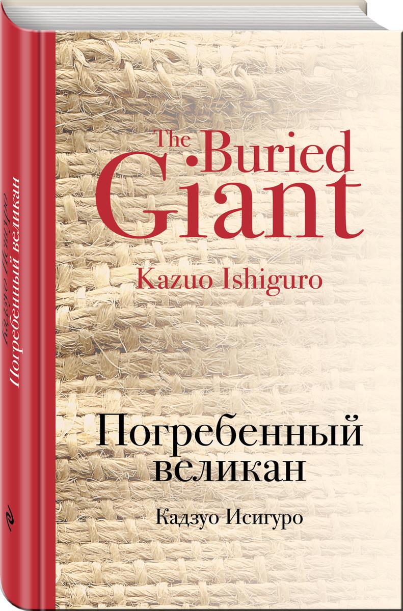 (2018)Погребенный великан / The Buried Giant   Исигуро Кадзуо #1