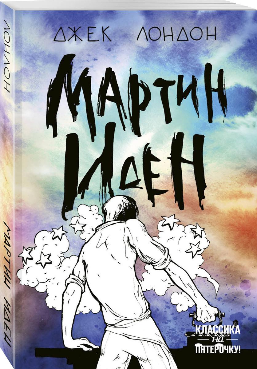 Мартин Иден / Martin Iden, Martin Iden | Лондон Джек #1