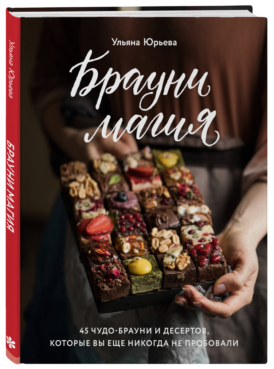 Брауни-магия. 45 чудо-брауни и десертов, которые вы еще никогда не пробовали | Юрьева Ульяна  #1