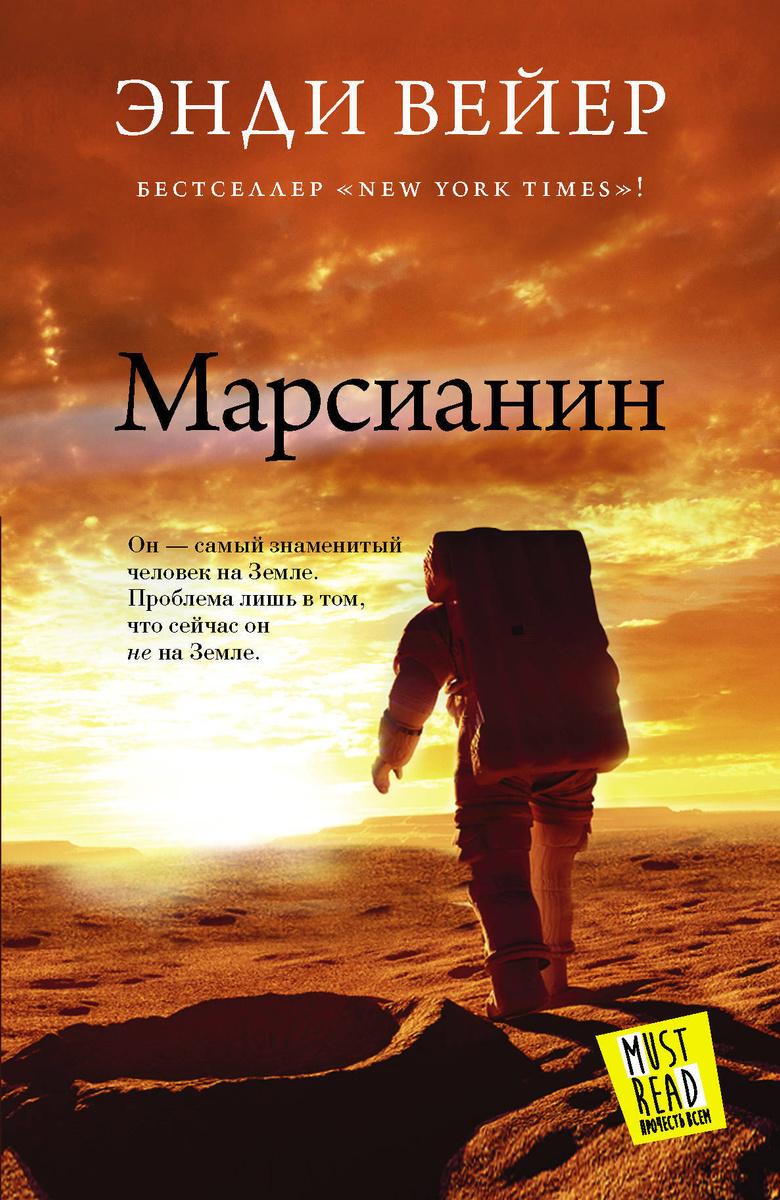 Марсианин | Вейер Энди #1