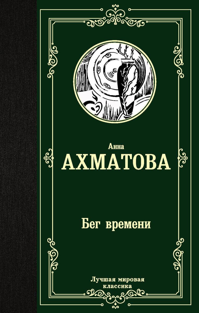 Бег времени | Ахматова Анна Андреевна #1