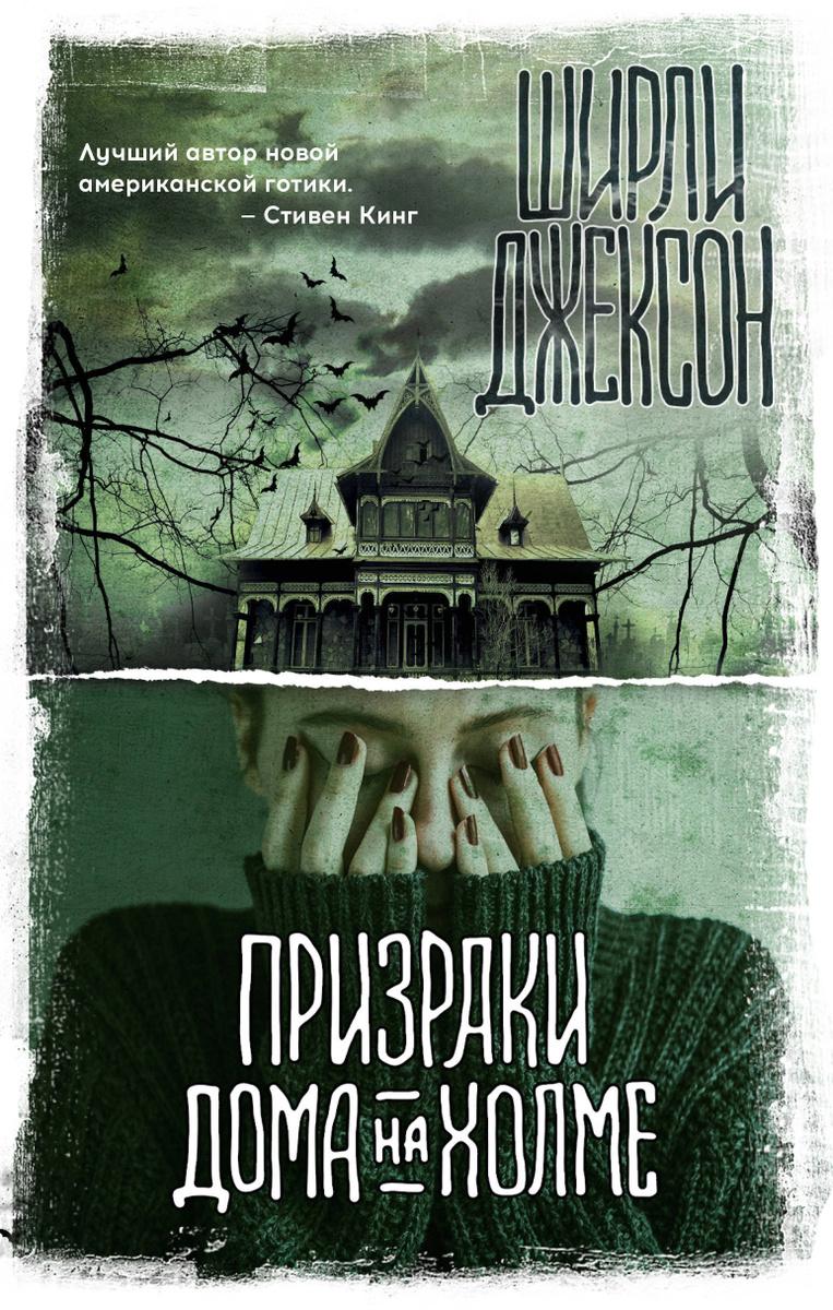 Призраки дома на холме   Джексон Ширли #1