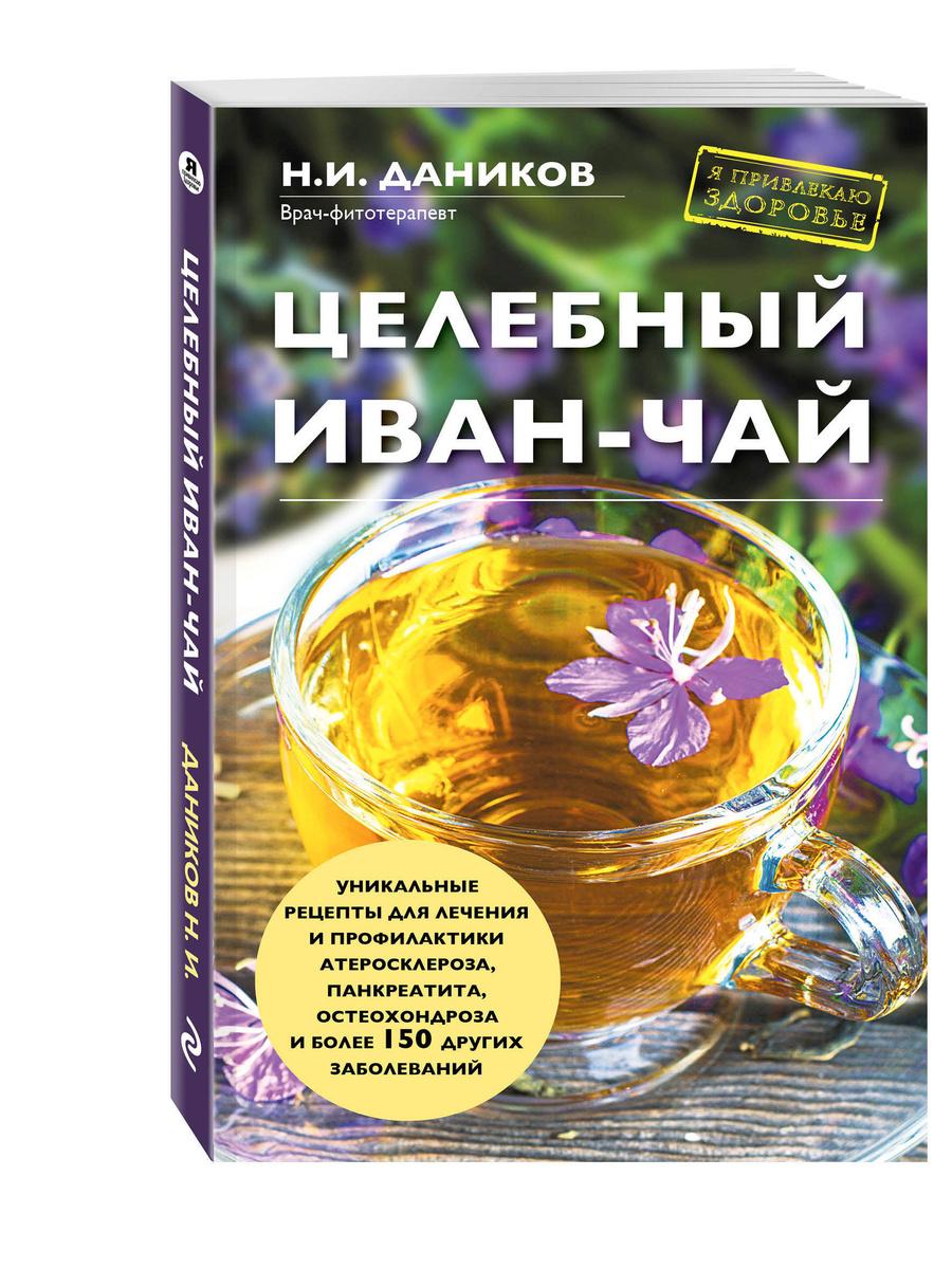 Целебный иван-чай | Даников Николай Илларионович #1