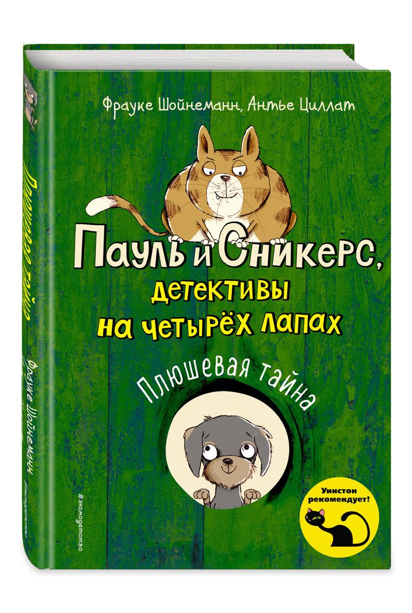 Плюшевая тайна (выпуск 3)   Шойнеманн Фрауке, Циллат Антье  #1