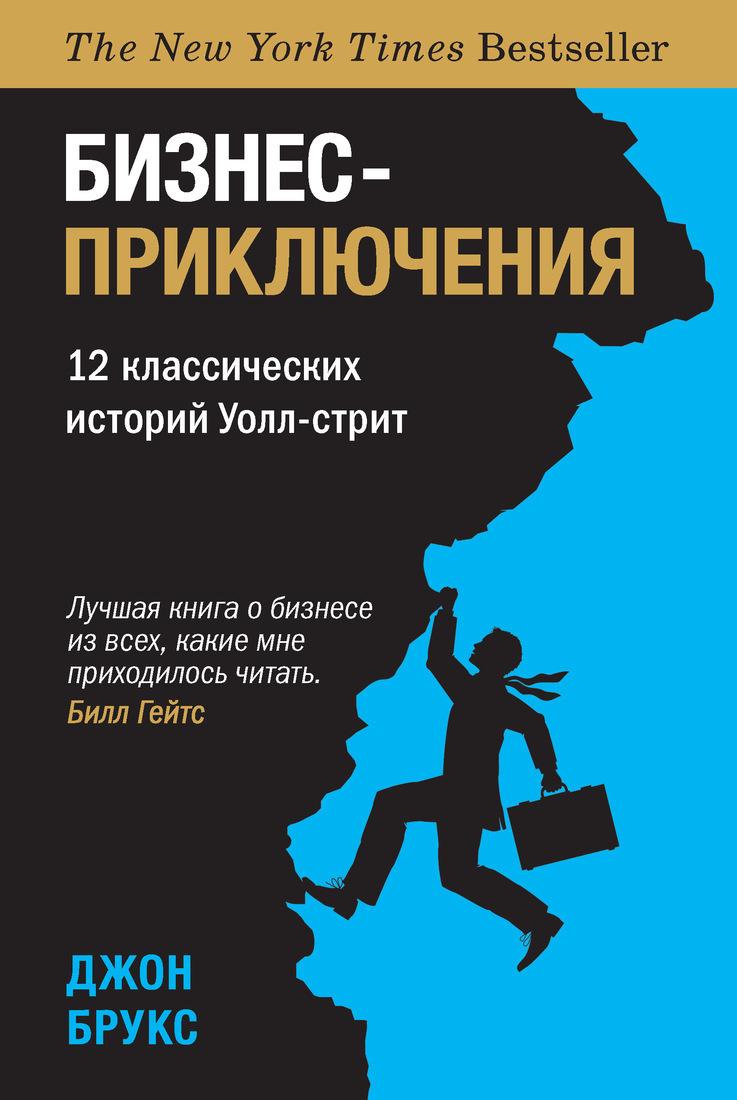 Бизнес-приключения. 12 классических историй Уолл-стрит   Брукс Джон  #1