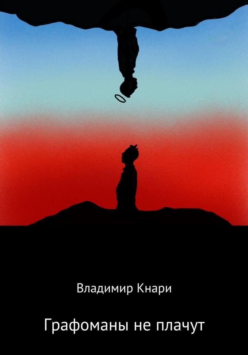Графоманы не плачут   Кнари Владимир #1