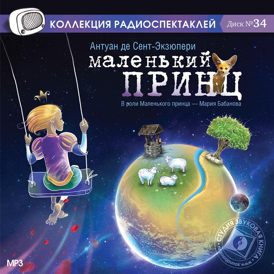Маленький принц (аудиокнига MP3) #1