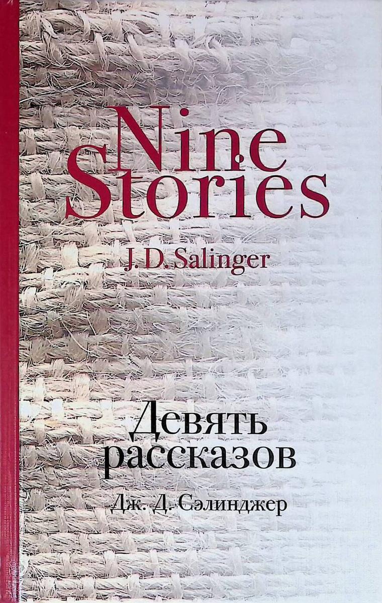 Девять рассказов #1