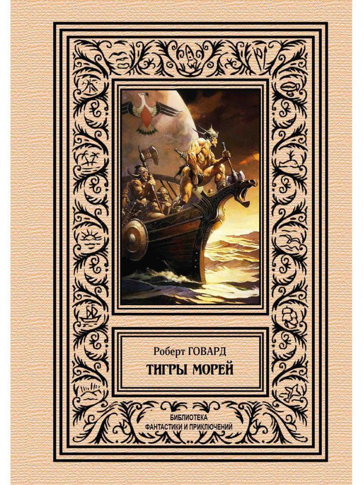 Тигры морей. Говард Р. #1