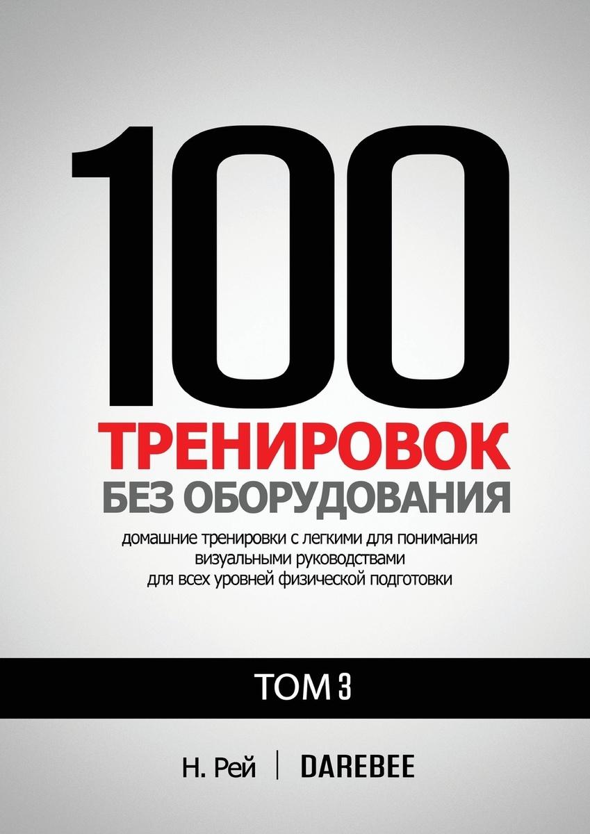100 Тренировок Без Оборудования Том 3. Легко выполнять домашние тренировки с наглядными руководствами #1